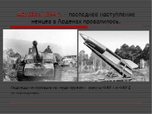 Декабрь 1944 г. – последнее наступление немцев в Арденах провалилось. Надежды