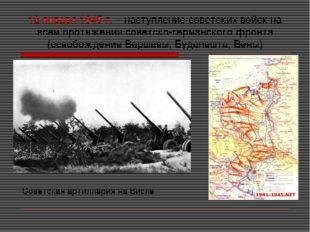 12 января 1945 г. – наступление советских войск на всём протяжении советско-г