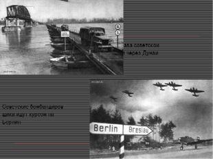 Переправа советской техники через Дунай Советские бомбандиров- щики идут кур