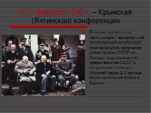 4-11 февраля 1945 г. – Крымская (Ялтинская) конференция Решение добиваться ка