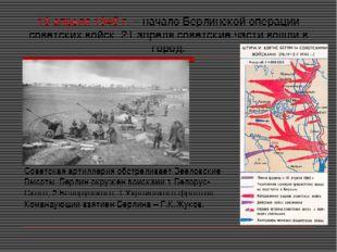 16 апреля 1945 г. – начало Берлинской операции советских войск. 21 апреля сов