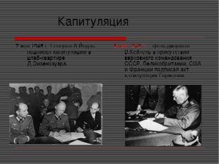 Капитуляция 7 мая 1945 г. Генерал А.Йодль подписал капитуляцию в штаб-кварти