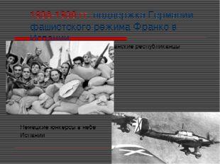 1936-1938 гг. поддержка Германии фашистского режима Франко в Испании Испански