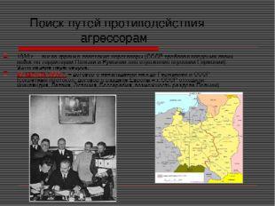 Поиск путей противодействия агрессорам 1939 г. – англо-франко-советские пере
