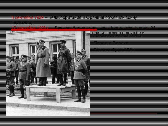 3 сентября 1939 – Великобритания и Франция объявили войну Германии; 17 сентя...