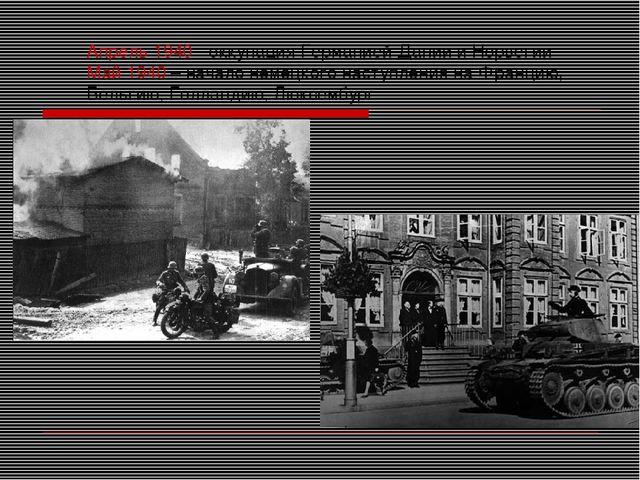 Апрель 1940 - оккупация Германией Дании и Норвегии Май 1940 – начало немецког...