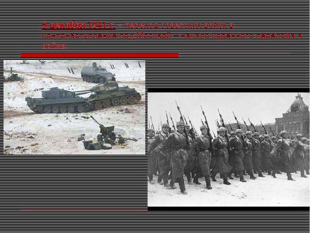 5 декабря 1941 г. – переход советских войск в контрнаступление под Москвой –...