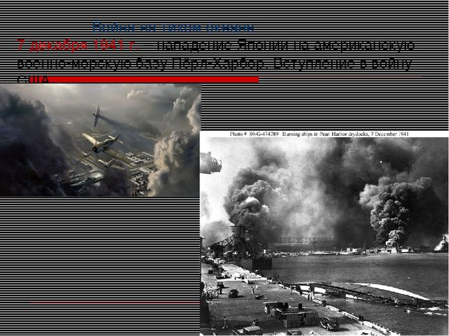 Война на тихом океане 7 декабря 1941 г. – нападение Японии на американскую в...