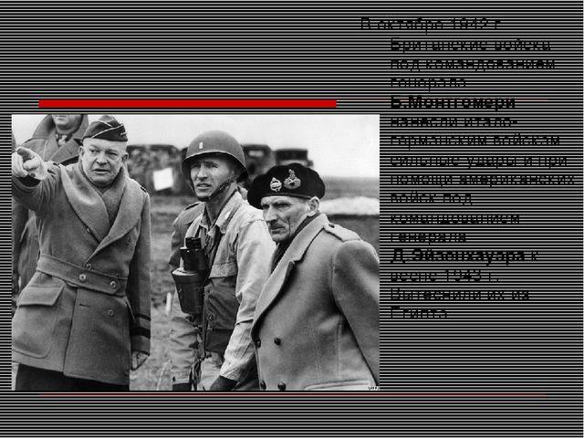 В октябре 1942 г. Британские войска под командованием генерала Б.Монтгомери н...