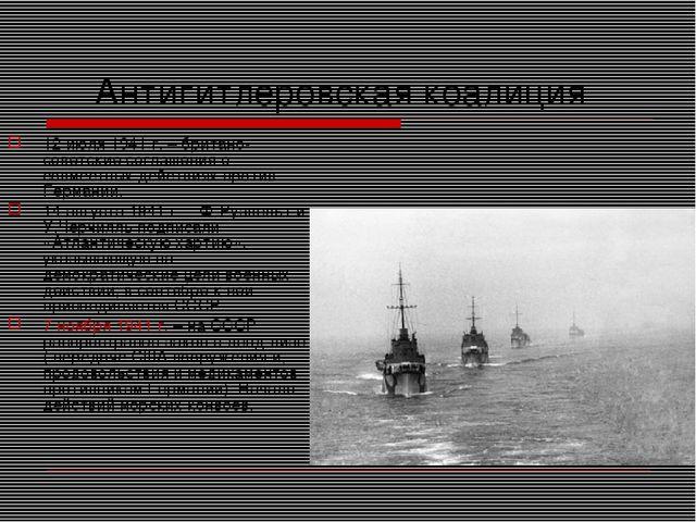 Антигитлеровская коалиция 12 июля 1941 г. – британо-советские соглашения о со...