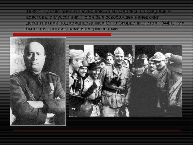 1943 г. – англо-американские войска высадились на Сицилии и арестовали Муссол...
