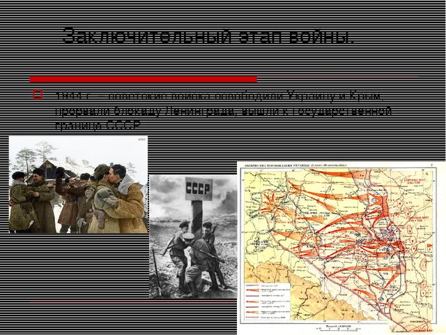 Заключительный этап войны. 1944 г. – советские войска освободили Украину и К...