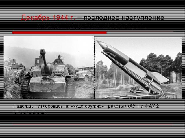 Декабрь 1944 г. – последнее наступление немцев в Арденах провалилось. Надежды...
