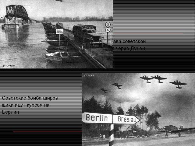 Переправа советской техники через Дунай Советские бомбандиров- щики идут кур...
