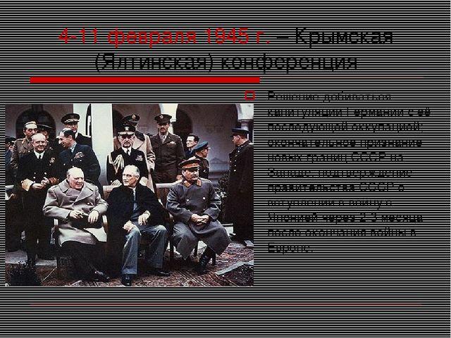 4-11 февраля 1945 г. – Крымская (Ялтинская) конференция Решение добиваться ка...