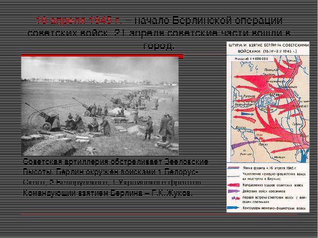 16 апреля 1945 г. – начало Берлинской операции советских войск. 21 апреля сов...