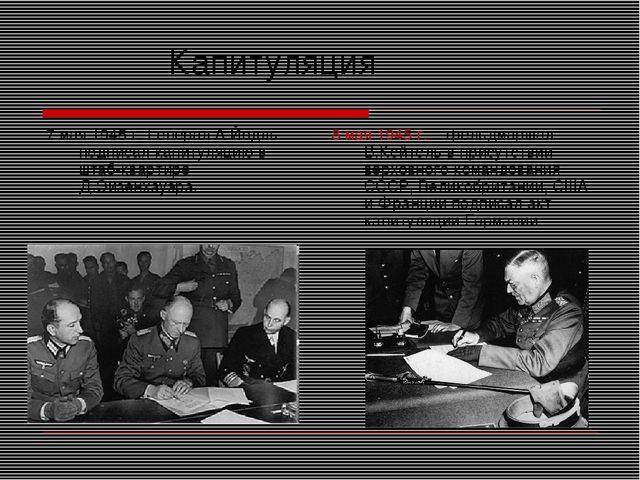 Капитуляция 7 мая 1945 г. Генерал А.Йодль подписал капитуляцию в штаб-кварти...