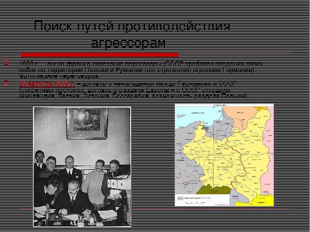 Поиск путей противодействия агрессорам 1939 г. – англо-франко-советские пере...