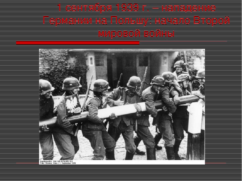 1 сентября 1939 г. – нападение Германии на Польшу: начало Второй мировой войны