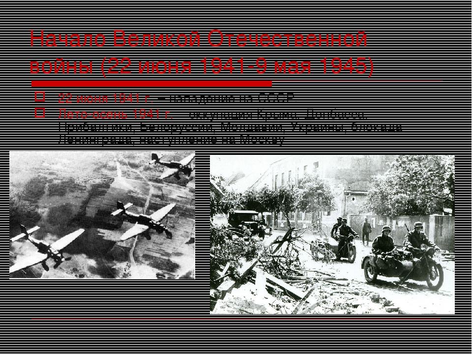 Начало Великой Отечественной войны (22 июня 1941-9 мая 1945) 22 июня 1941 г....