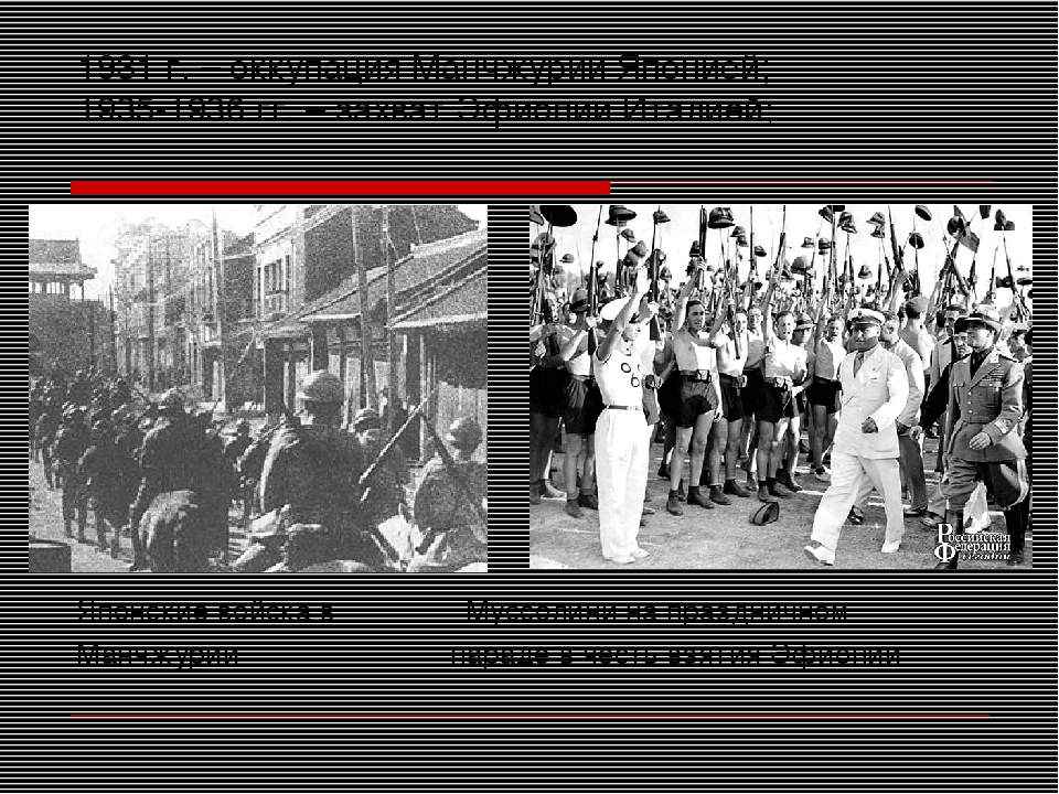 1931 г. – оккупация Манчжурии Японией; 1935-1936 гг. – захват Эфиопии Италией...