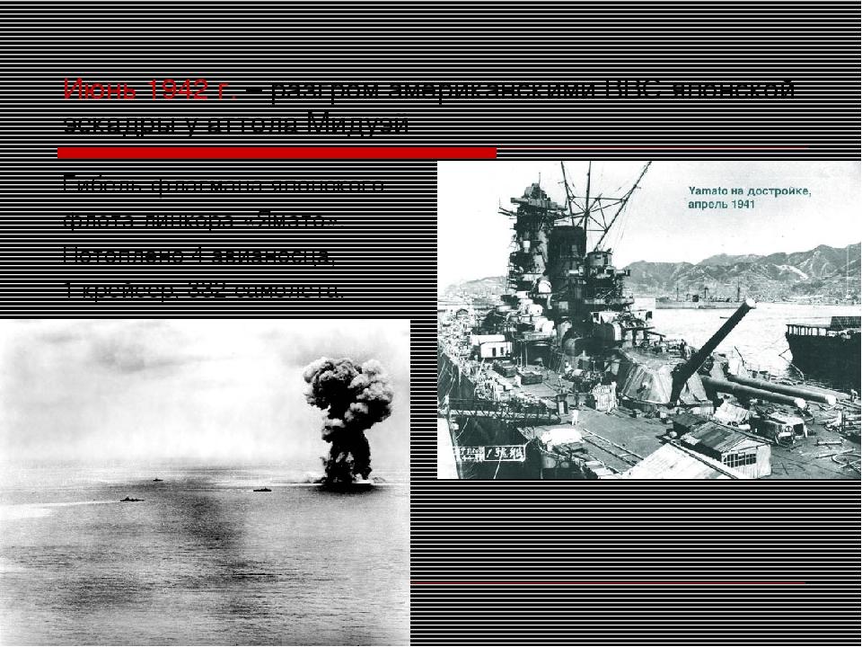 Июнь 1942 г. – разгром американскими ВВС японской эскадры у аттола Мидуэй Гиб...