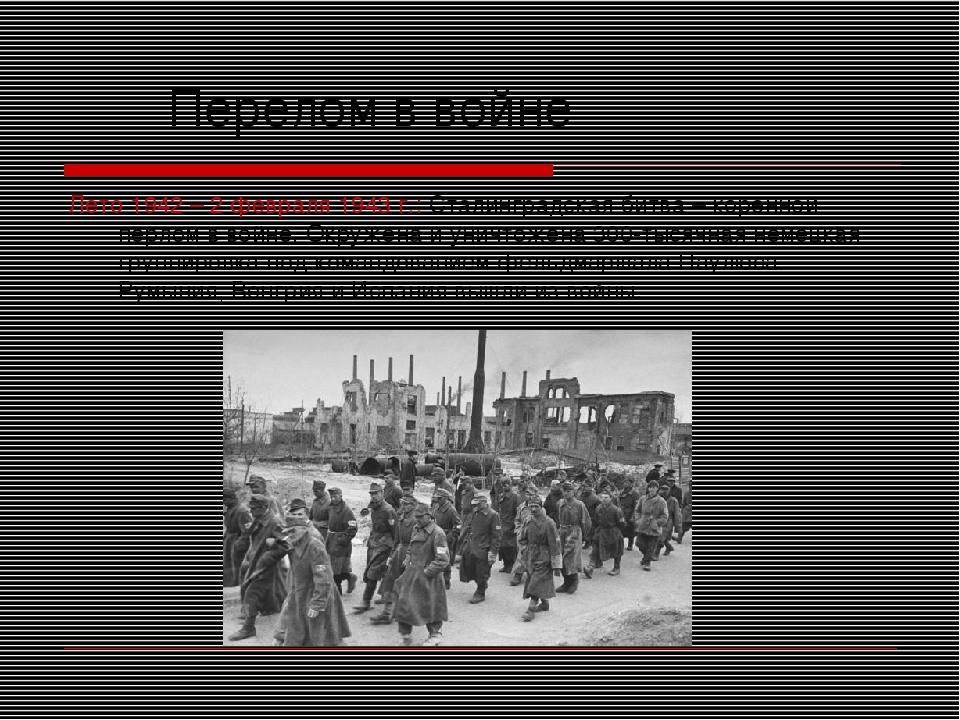 Перелом в войне Лето 1942 – 2 февраля 1943 г.: Сталинградская битва – коренн...