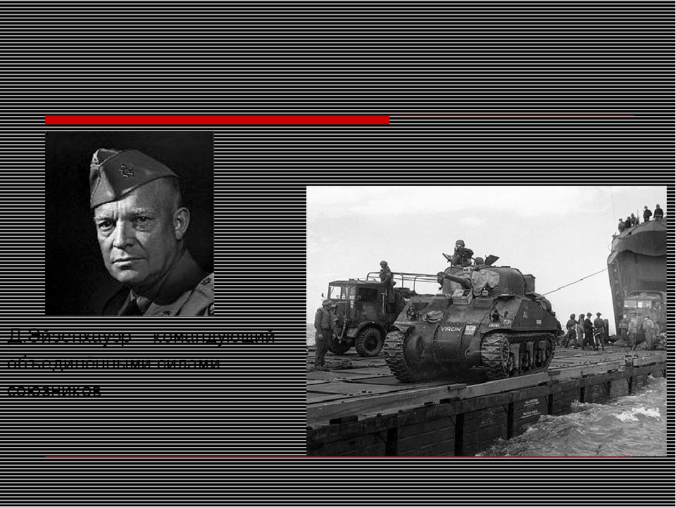 Д.Эйзенхауэр – командующий объединёнными силами союзников
