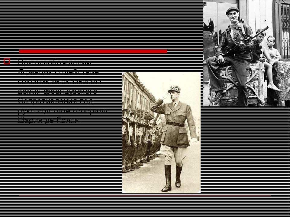 При освобождении Франции содействие союзникам оказывала армия французского Со...