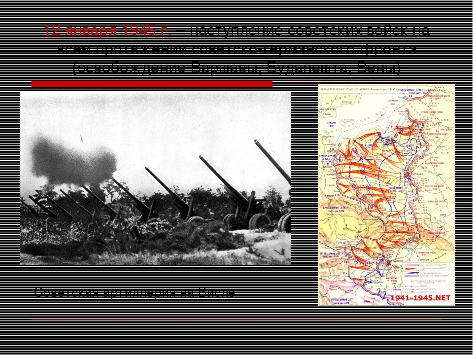 12 января 1945 г. – наступление советских войск на всём протяжении советско-г...