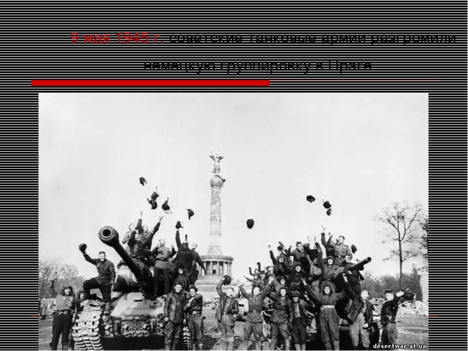 9 мая 1945 г. советские танковые армии разгромили немецкую группировку в Праге.