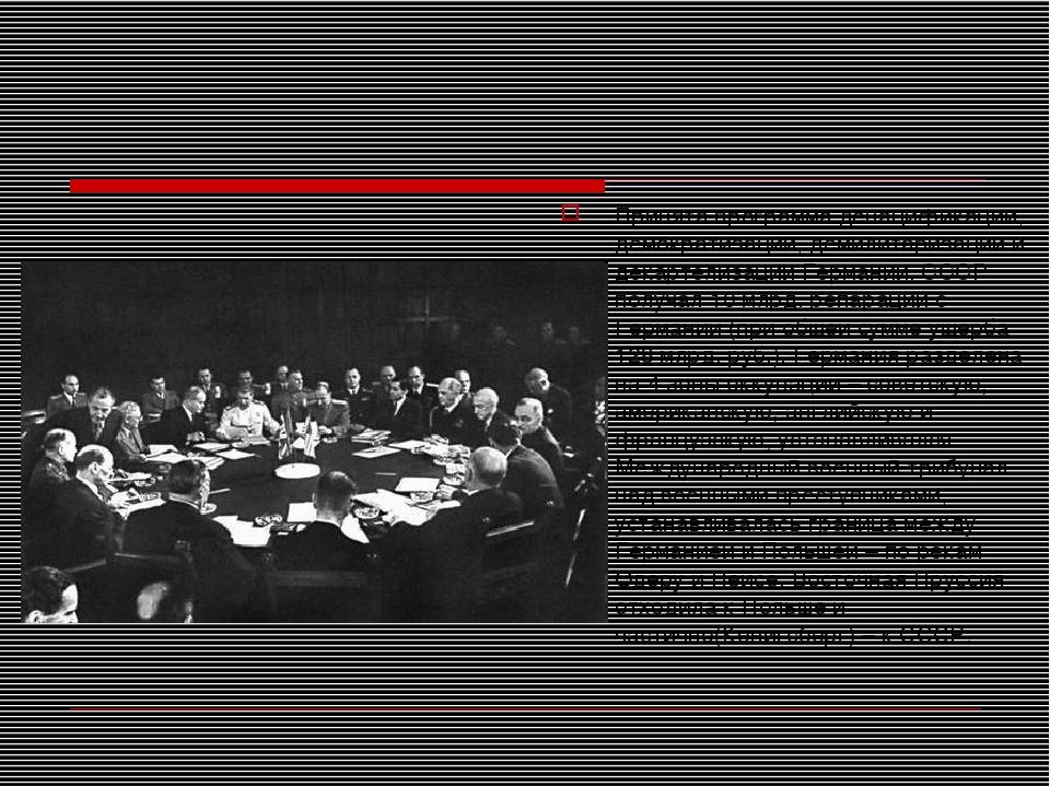 Принята программа денацификации, демократизации, демилитаризации и декартелиз...