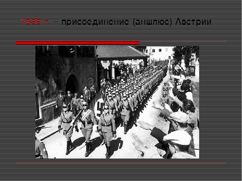 1938 г. – присоединение (аншлюс) Австрии