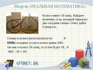 Модуль «РЕАЛЬНАЯ МАТЕМАТИКА» Колесо имеет 18 спиц. Найдите величину угла, кот