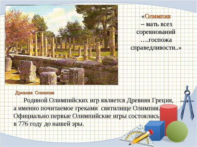 Родиной Олимпийских игр является Древняя Греция, а именно почитаемое греками...