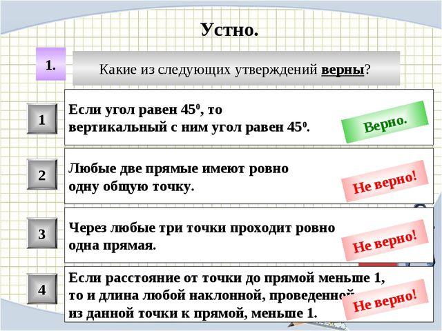 Какие из следующих утверждений верны? 1 2 3 4 Если угол равен 450, то вертика...