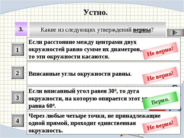 Какие из следующих утверждений верны? 3. 1 2 3 4 Если расстояние между центра...