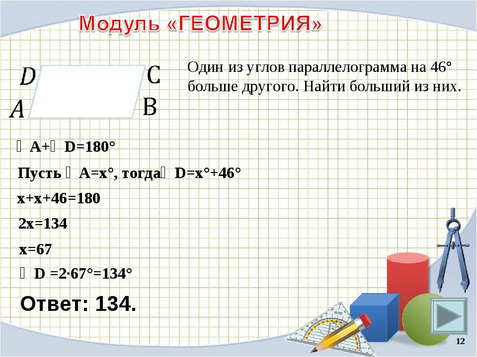Ответ: 134. * Один из углов параллелограмма на 46° больше другого. Найти боль...