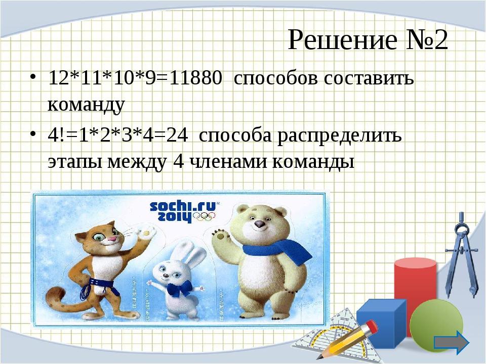 12*11*10*9=11880 способов составить команду 4!=1*2*3*4=24 способа распределит...