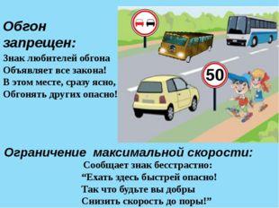 Дорожные знаки А ещё есть знаки- добрые друзья: Укажут направления вашего дви