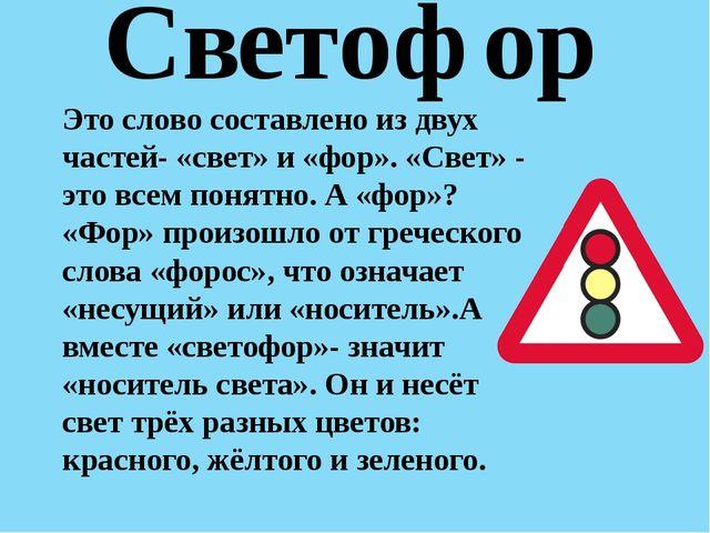 Три друга пешехода в любое время года. Красный свет — твой первый друг — Дел...