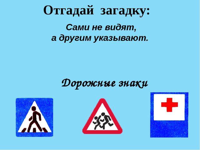 Дорожные знаки Знаки все мы знать должны, Чтобы, выехав на рынок Не остались...