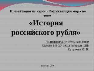 «История российского рубля» Презентация по курсу «Окружающий мир» по теме Под