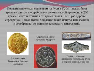 Первым платежным средством на Руси в IX-XIII веках была гривна – слиток из се