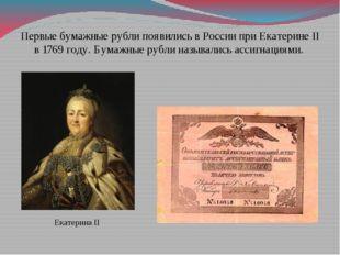 Первые бумажные рубли появились в России при Екатерине II в 1769 году. Бумажн