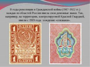 В годы революции и Гражданской войны (1917-1922 гг.) каждая из областей Росси