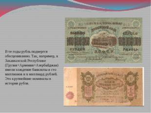 В те годы рубль подвергся обесцениванию. Так, например, в Закавказской Респуб