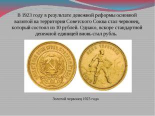 В 1923 году в результате денежной реформы основной валютой на территории Сове