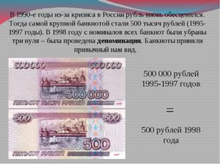 В 1990-е годы из-за кризиса в России рубль вновь обесценился. Тогда самой кру