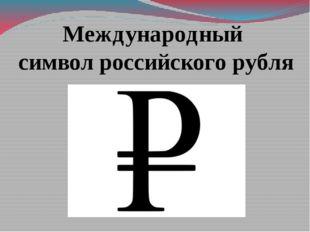 Международный символ российского рубля